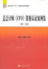 总会计师(CFO)资格认证案例集(第二版)
