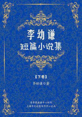 李幼谦短篇小说集(下卷)