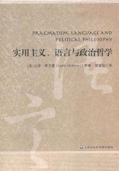 实用主义、语言与政治哲学