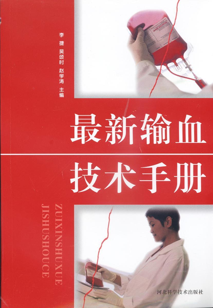 最新输血技术手册