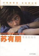 苏有朋:青春的场所(试读本)
