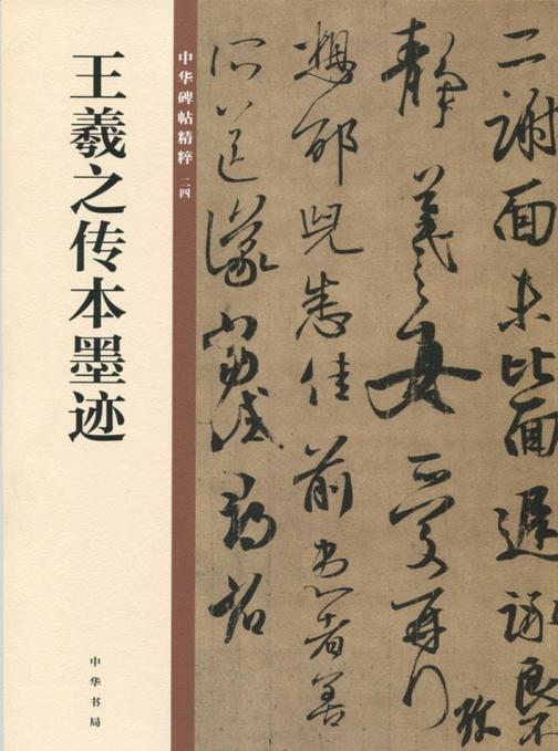 王羲之传本墨迹--中华碑帖精粹