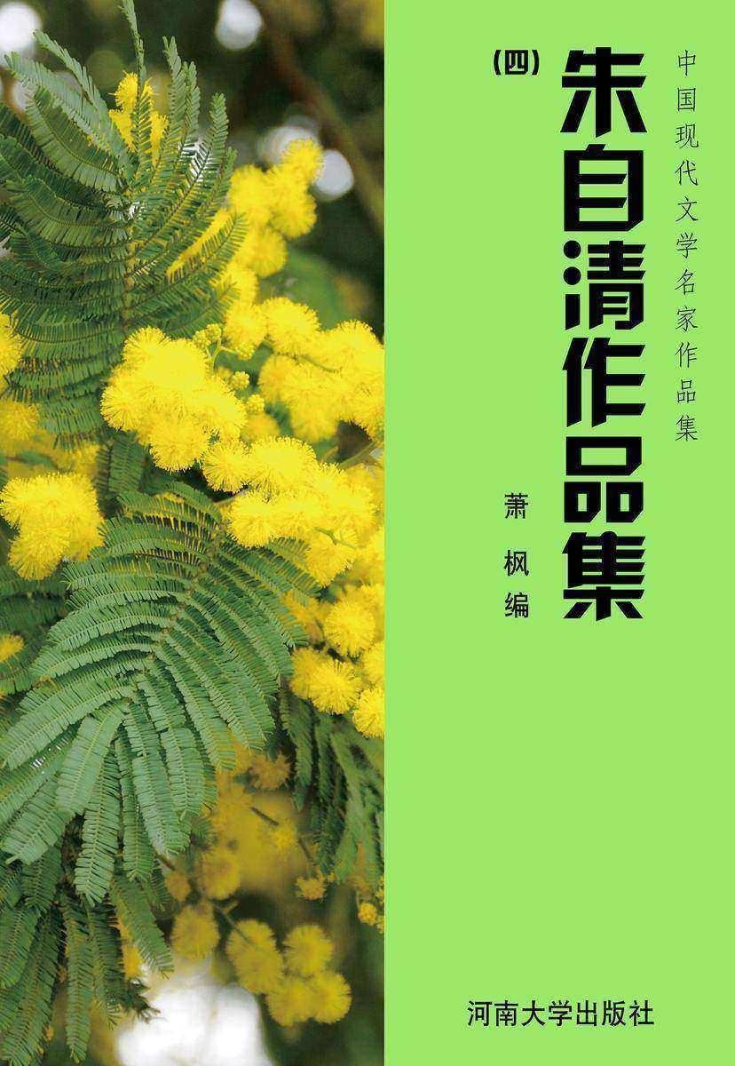 朱自清作品集(4)