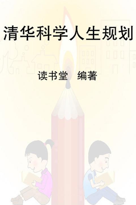 清华科学人生规划