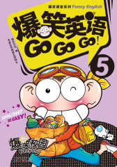 爆笑英语GO,GO,GO5