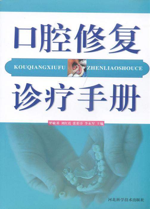 口腔修复诊疗手册
