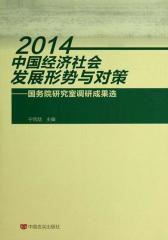 2014中国经济社会发展形势与对策——国务院研究室调研成果选