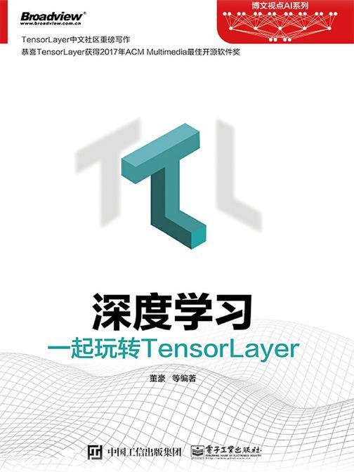 深度学习:一起玩转TensorLayer