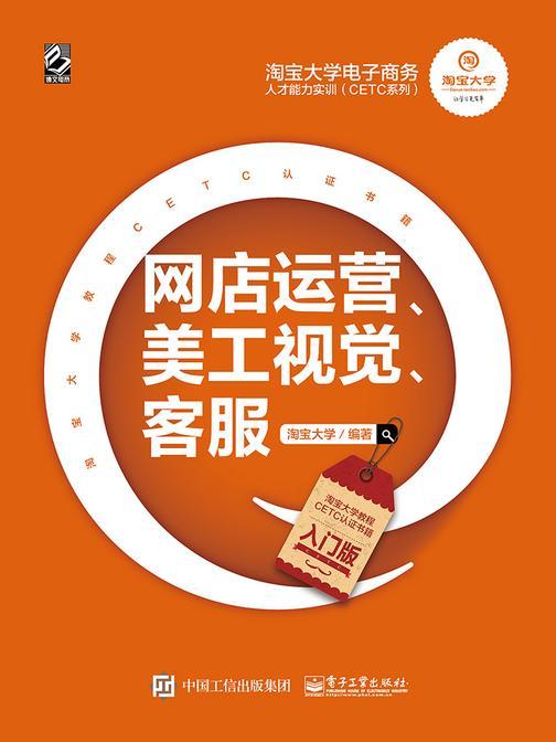 淘宝大学电子商务人才能力实训(CETC系列)——网店运营、美工视觉、客服(入门版)