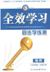 *学习系列丛书:物理·江苏科技版·8年级下册(仅适用PC阅读)