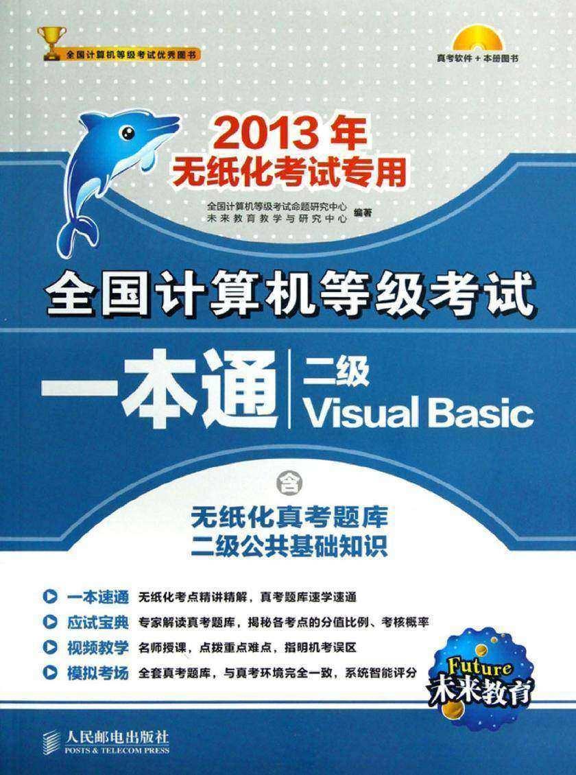 计算机等级考试一本通 二级Visal Basic(仅适用PC阅读)