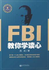FBI教你学读心