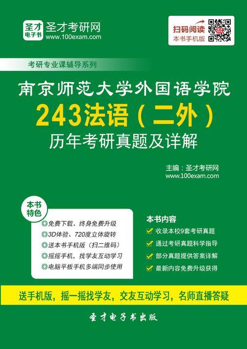 南京师范大学外国语学院243法语(二外)历年考研真题及详解