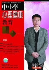 中小学心理健康教育·下半月 月刊 2012年01期(电子杂志)(仅适用PC阅读)