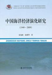 中国海洋经济演化研究(1949-2009)(仅适用PC阅读)