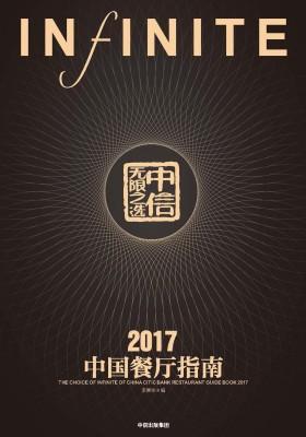 中信无限之选2017中国餐厅指南