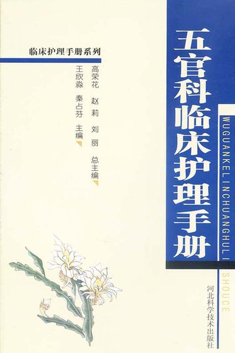 五官科临床护理手册
