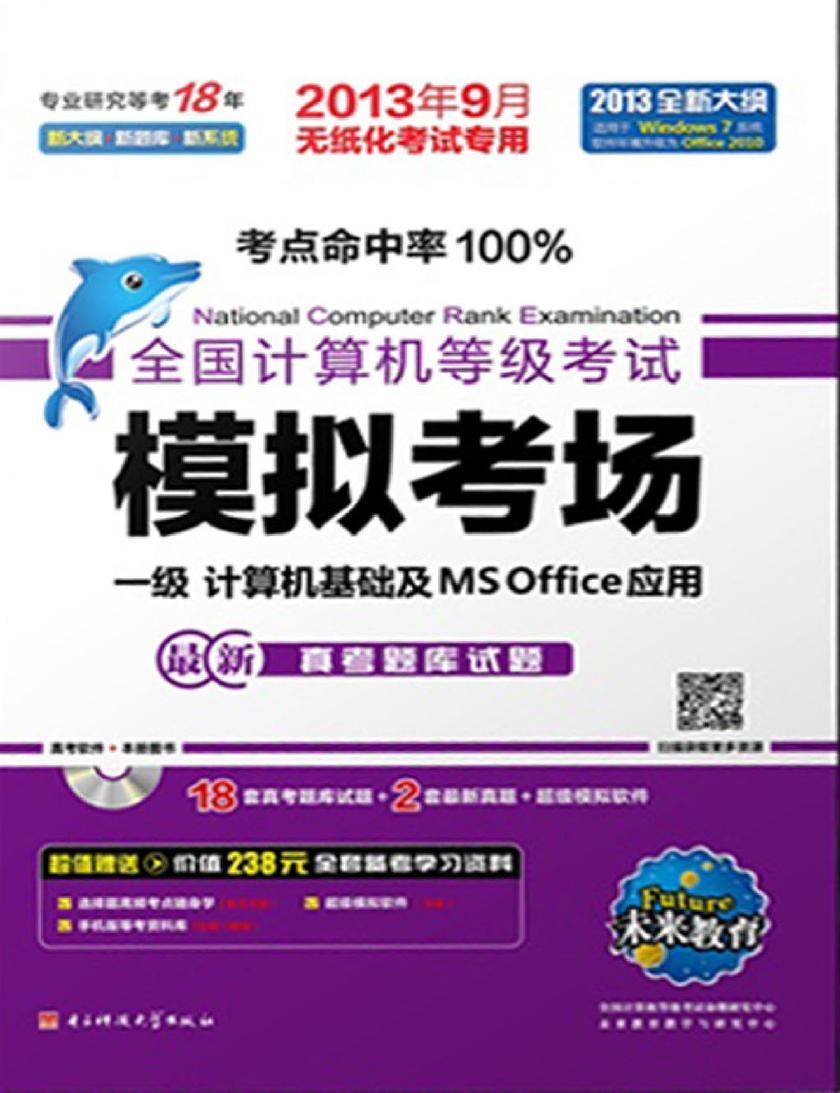 全国计算机等级考试模拟考场一级计算机应用基础及MS Office应用(仅适用PC阅读)