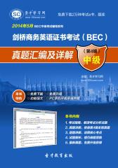 圣才学习网·2014年5月剑桥商务英语证书考试(BEC)真题汇编及详解(第4辑 中级)(仅适用PC阅读)