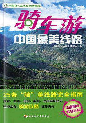 骑车游中国最美线路