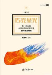 15克星光:第一至五届全球华语科幻星云奖获奖作品精选