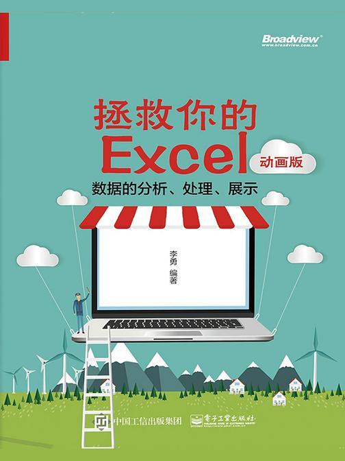拯救你的Excel——数据的分析,处理,展示(动画版)