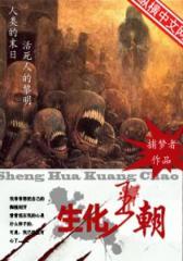 生化王朝(2)