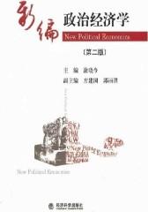 新编政治经济学(第二版)