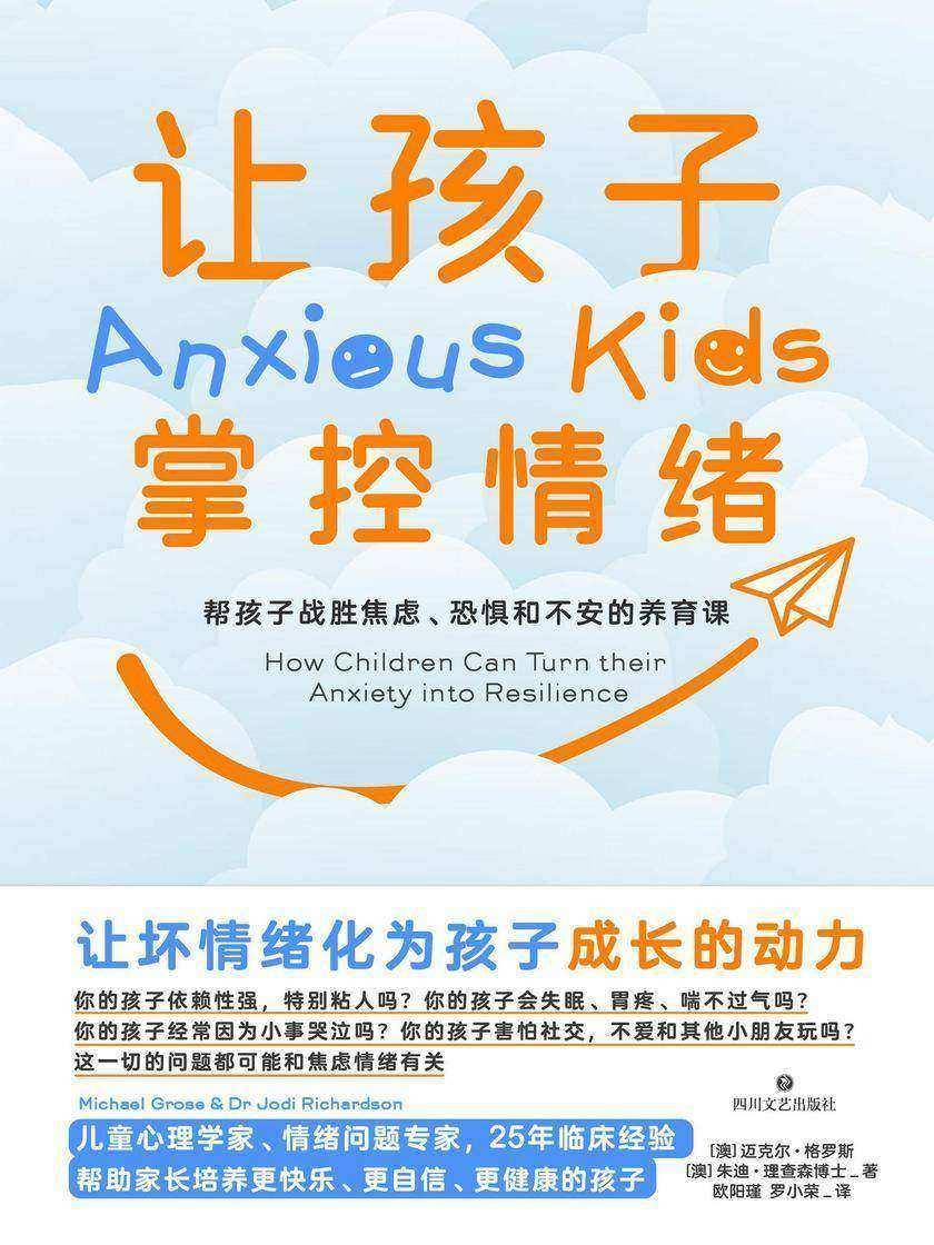 让孩子掌控情绪:帮助孩子战胜焦虑、恐惧和不安的养育课
