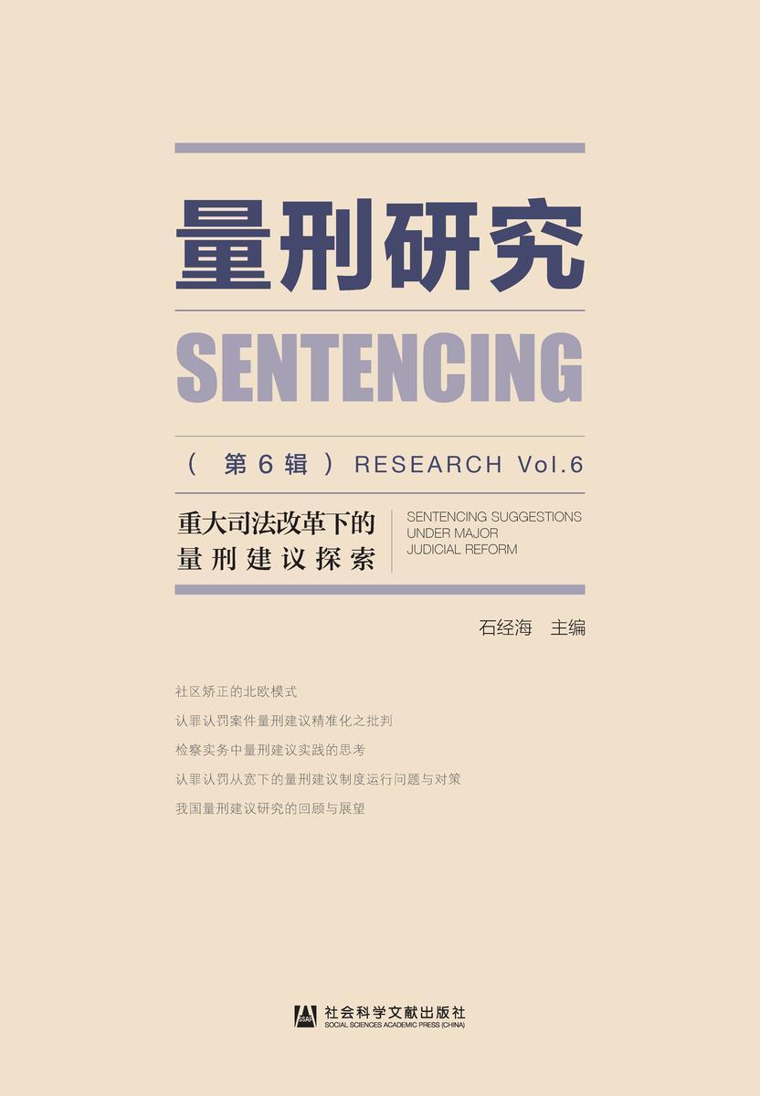 量刑研究(第6辑):重大司法改革下的量刑建议探索