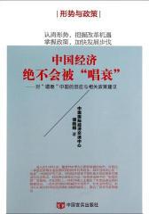 """中国经济绝不会被""""唱衰"""""""