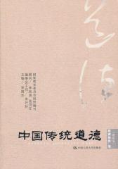 中国传统道德:教育修养卷(重排本)