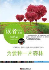 读者文摘:为爱种一片森林