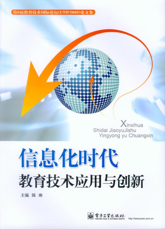 信息化时代教育技术应用与创新