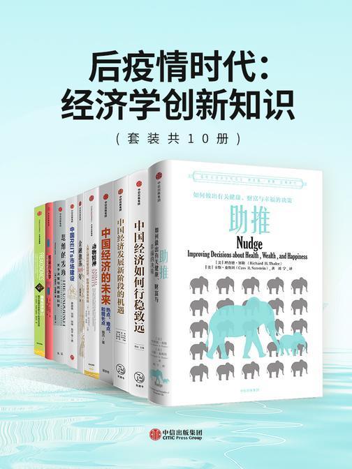 后疫情时代:经济学创新知识(套装共10册)