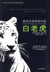 白老虎(试读本)
