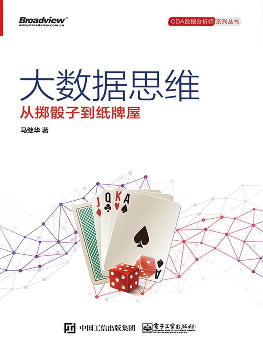 大数据思维--从掷骰子到纸牌屋
