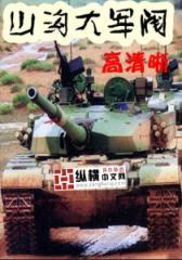 山沟大军阀(2)