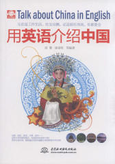 用英语介绍中国