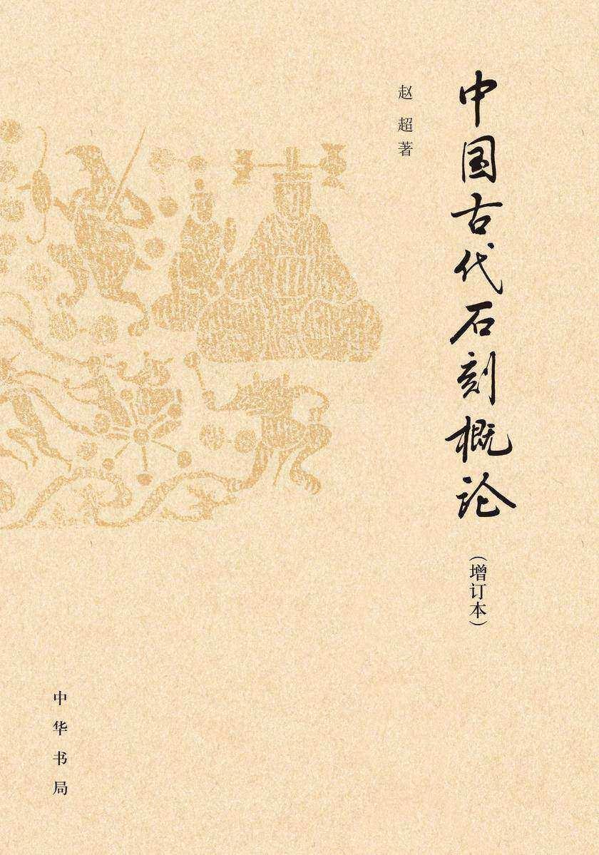 中国古代石刻概论(增订本)精