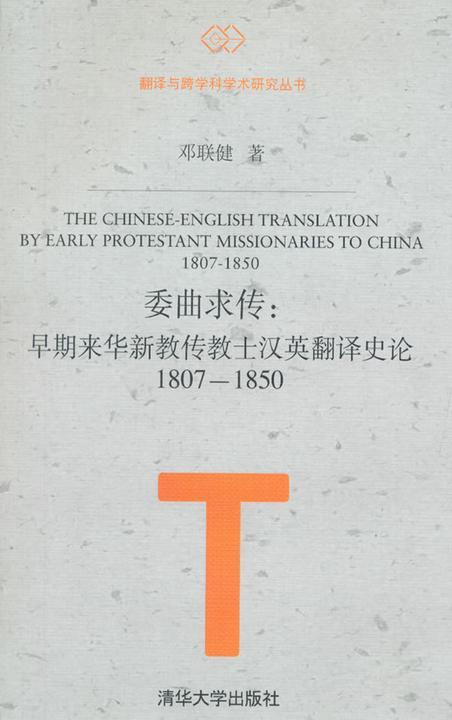 委曲求传:早期来华新教传教士汉英翻译史论1807—1850