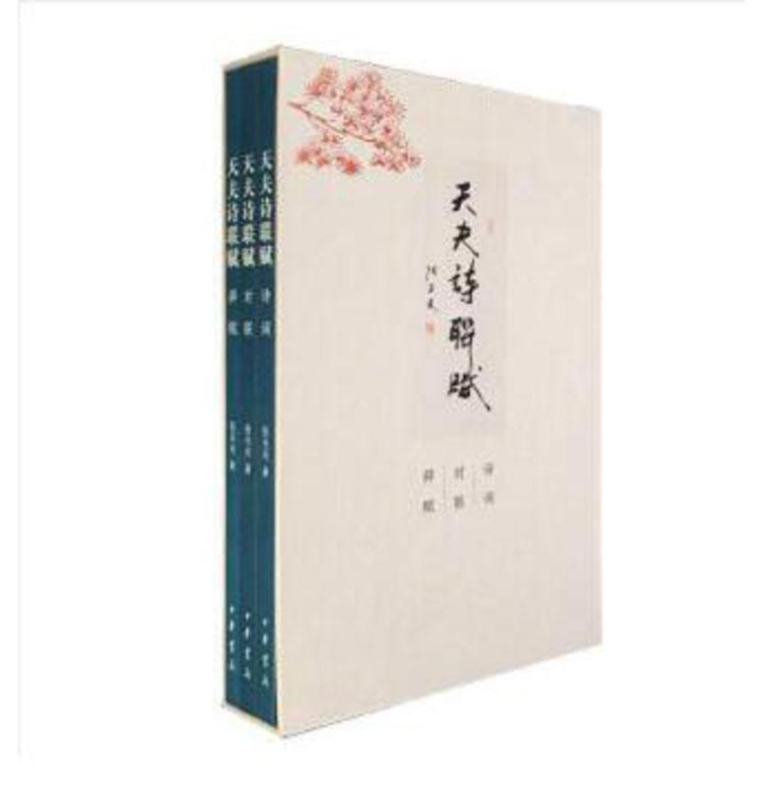天夫诗联赋(全三册)