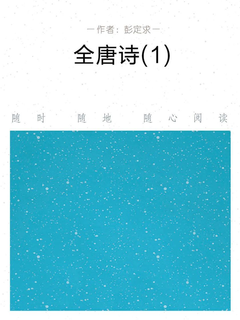 全唐诗(1)