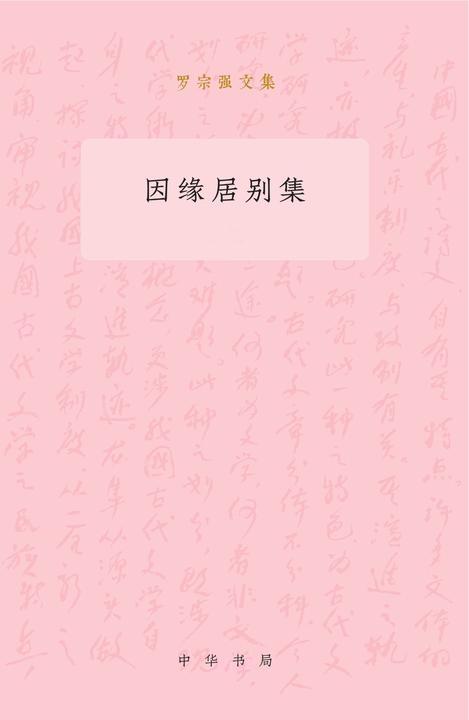 因缘居别集(全二册)--罗宗强文集