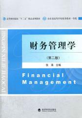 财务管理学(第二版)(仅适用PC阅读)