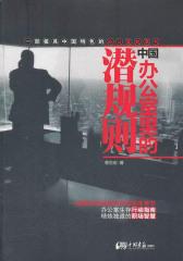 中国办公室里的潜规则