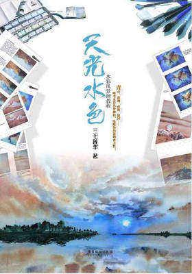 天光水色:水彩风景画教程