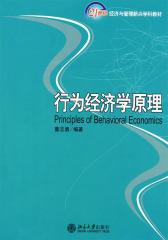行为经济学原理(21世纪经济与管理新兴学科教材)
