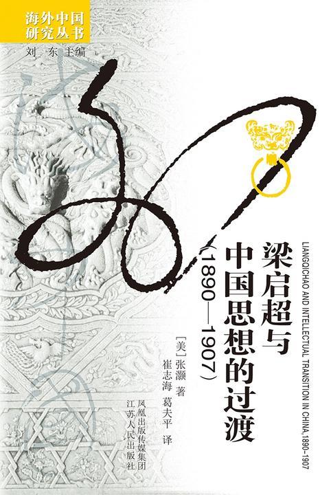 梁启超与中国思想的过渡(1890—1907)