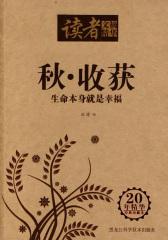 读者文摘精华·秋